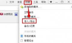 360浏览器怎么导入导出书签步骤[多图]
