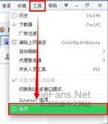360浏览器切换标签快捷键及鼠标快速切换技巧[多图]