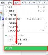 360浏览器老板键怎么设置方法教程[多图]