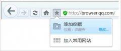 qq浏览器怎么添加收藏夹[多图]