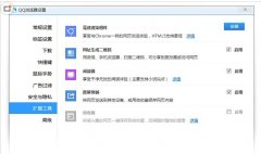 QQ浏览器高速渲染组件安装启用教程[多图]