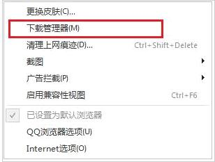 qq浏览器下载管理器在哪打开[多图]图片2