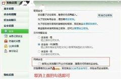 QQ浏览器默认打开QQ中链接怎么取消[多图]