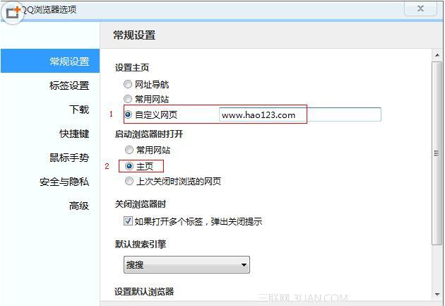 qq浏览器hao123设为主页操作步骤[多图]图片2