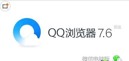 qq浏览器电脑版微信在哪登陆