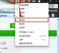 360浏览器在线翻译网页翻译插件添加步骤[多图]