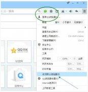 qq浏览器q7金色图标点亮方法[图]