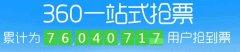360一站式抢票首页 360浏览器一站式抢票教程[多图]