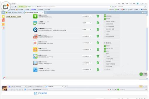 360极速浏览器和安全浏览器哪个好用?功能对比![多图]图片2