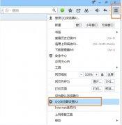 qq浏览器高速渲染模式组件安装步骤[多图]