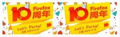 firefox火狐浏览器十周年庆生活动召集报名[图]