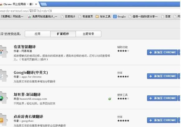 谷歌浏览器点不开_谷歌浏览器翻译插件下载_浏览器家园