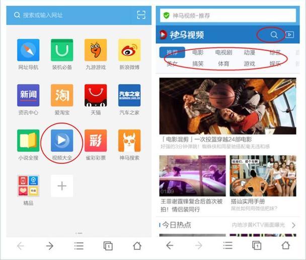 uc浏览器怎么看片 uc浏览器视频观看下载步骤[多图]图片2