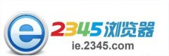 2345瀏覽器怎么樣 2345瀏覽器好用嗎[多圖]