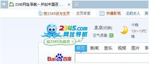 2345浏览器怎么样 2345浏览器好用吗[多图]图片5