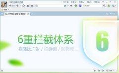 2345王牌浏览器下载4.1正式版[图]