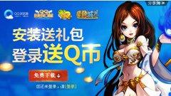 qq浏览器下载安装送q币大礼包领取[多图]