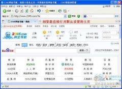 2345浏览器主页修改设置教程[多图]