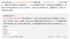 12306用户数据泄露 360浏览器提醒用户及时修改密码[图]