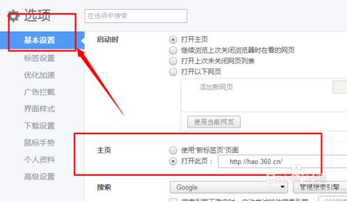 360極速瀏覽器主頁改不了怎么辦(教程圖示)[多圖]圖片3