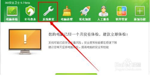 360極速瀏覽器主頁改不了怎么辦(教程圖示)[多圖]圖片4