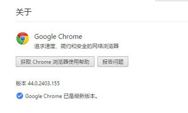谷歌浏览器官方下载32位64位44.0.2403.155版本[图]图片1