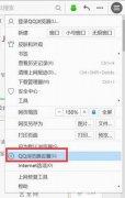 qq浏览器9.1怎么关闭快捷键[多图]