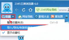 2345瀏覽器網址收藏夾導入導出方法[多圖]