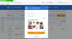 qq浏览器抢票专版 8.0 正式版[多图]