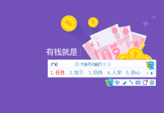 2345王牌输入法下载2017官网下载最新版