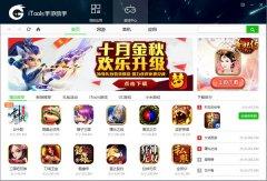 itools手游助手官网下载4.0