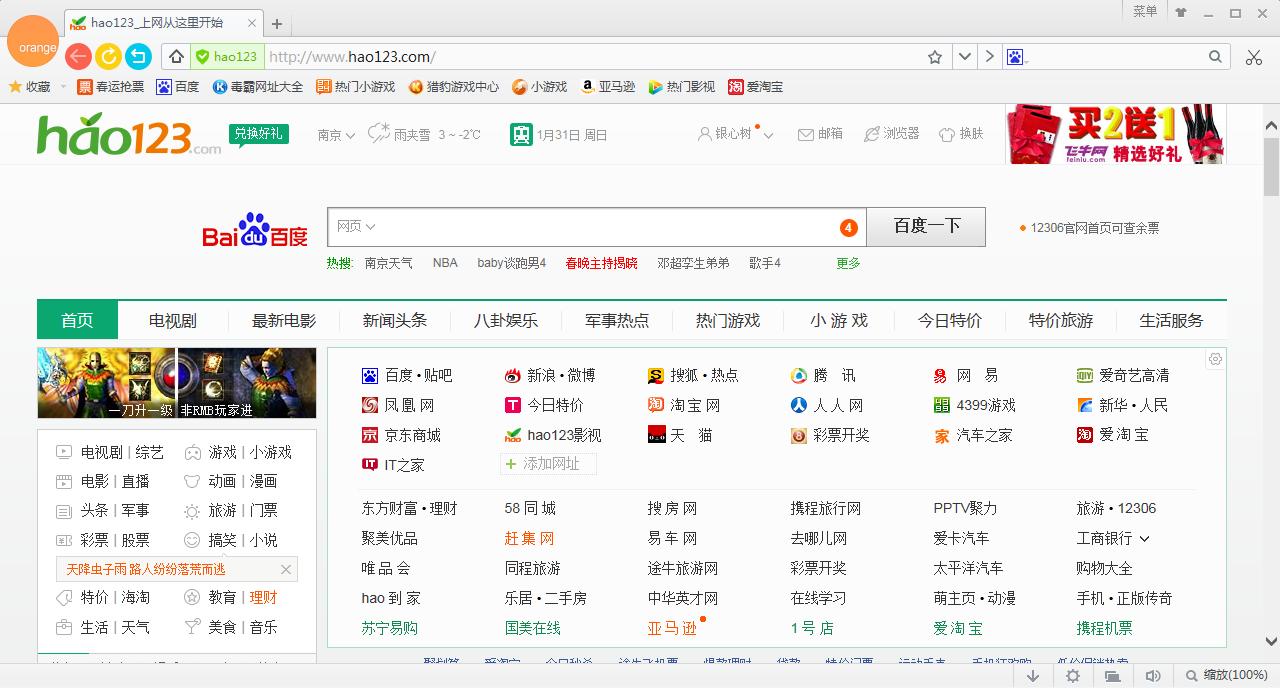 橘子浏览器2017官方下载安装图片1