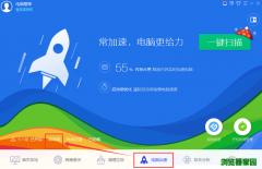 腾讯电脑管家win10专版下载官网[图]