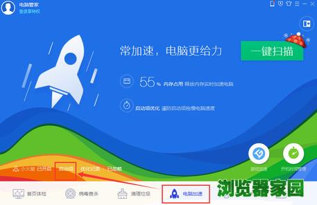 腾讯电脑管家win10专版下载官网[图]图片1