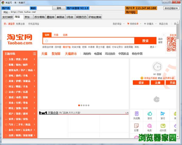 支付神探浏览器官方下电脑版V2.2.1[图]图片1