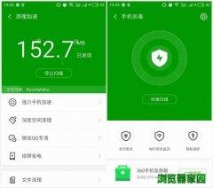 360安全卫士下载官方下载2016最新7.0手机安卓版