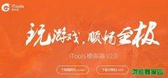 itools手游助手下载官网下载v2.1.7.8