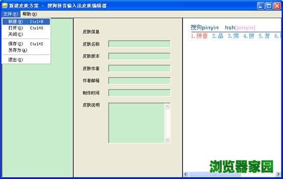 搜狗输入法皮肤编辑器下载2017最新版图片1