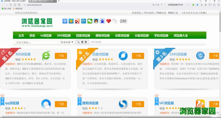 免费下载qq浏览器到桌面[图]图片1