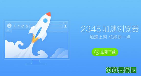 2345加速浏览器下载官网电脑版8.3正式版[图]图片1