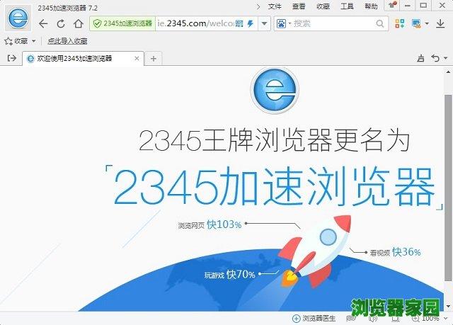 2017国内浏览器排行榜前十[多图]图片4