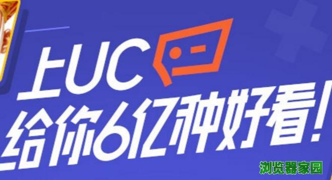 uc瀏覽器下載免費下載2018官網[圖]圖片1