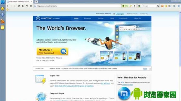 全世界最好用的浏览器排行榜[多图]图片5