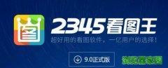 2345看图王官方下载2018正式版