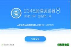 2345加速浏览器8.4版安装[图]