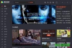 騰訊影視免費下載安裝2018最新官方版[圖]