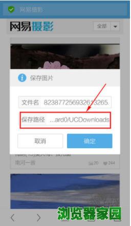 手机uc浏览器保存的图片在哪里找[多图]图片1
