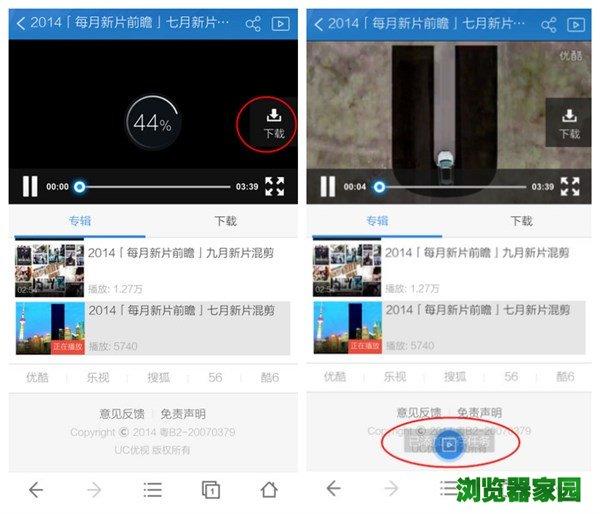 苹果手机uc浏览器怎么下载视频[多图]图片3