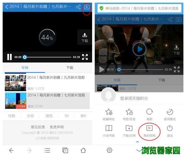 苹果手机uc浏览器怎么下载视频[多图]图片4