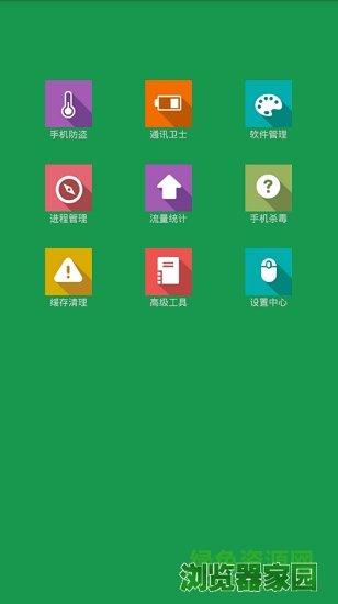 2345安全卫士(手机版)安卓下载2018[图]图片1